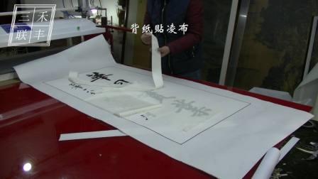 三禾联丰字画装裱培训视频