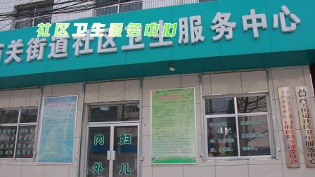 秦州区口腔医院(30s)
