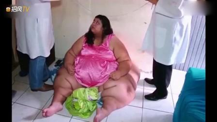 这估计是世界上最胖的女人了,我的体重都没有她的一条腿重