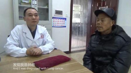 肺癌中晚期病人病愈回访