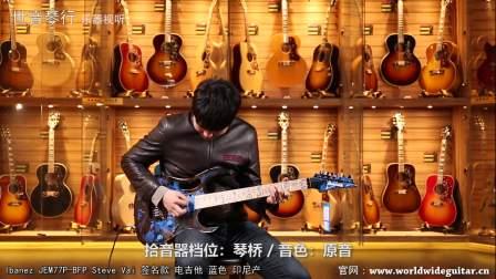 Ibanez JEM77P-BFP Steve Via 签名款/印尼/电吉他【世音琴行】