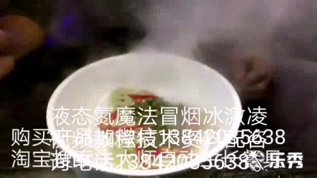 液态氮魔法冒烟分子美食冰激凌跳舞冒烟饮料技术资料视频教程