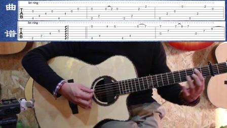 指弹吉他中级教程 第21集 《高龙神》(2)墨音堂