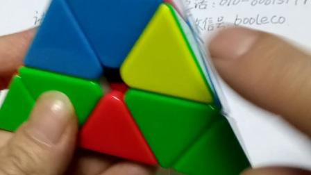 金字塔魔方教程第三步(全三部)