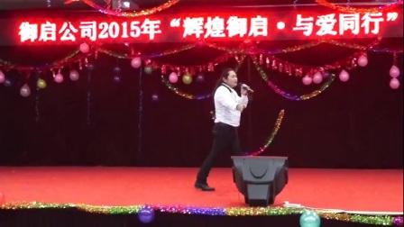 【2014.12.31】元旦文艺晚会 歌曲 经典老歌【突然的自我】 朱坤 唱的不错哦!