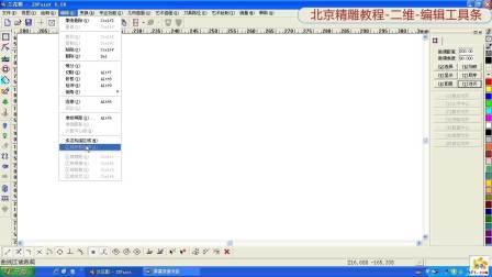 北京精雕软件入门教程之数控编程基础教学