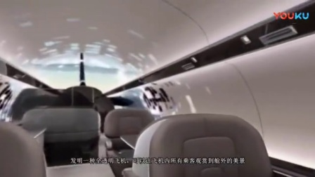 全球首架全透明飞机, 带你漫步云端!_标清