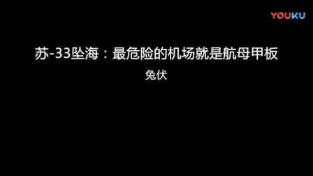 苏-33舰载机坠海瞬间, 飞行员一脸懵懂, 我咋从航母上掉下来了-_标清
