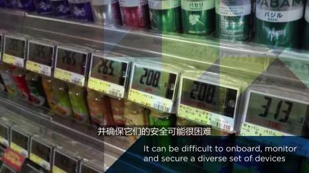 物联网IoT-零售