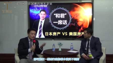 YMG和君一席话-投资海外房产,日本、美国你的选择是?