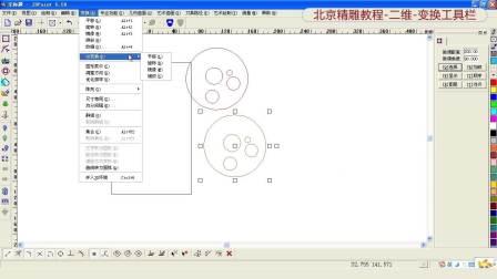 北京精雕软件浮雕左右变换入门教程