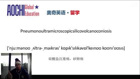 绵阳雅思培训奥奇英语公开课之最长的英语单词