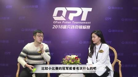 【最强牌手】2018QPT趣凡扑克锦标赛采访—火树