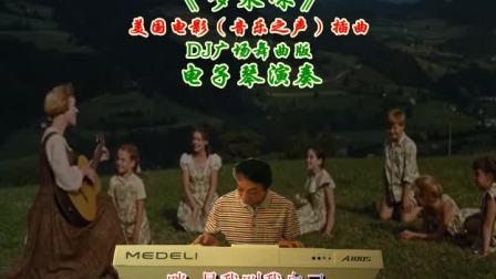 我电子琴演奏《哆来咪》DJ广场舞曲版美国电影音乐之声插曲黑鸭子重唱组唱版