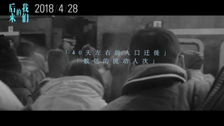 《后来的我们》定档0428 井柏然周冬雨邂逅春运