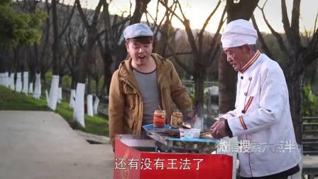 陈翔六点半: 爆笑城管哥, 吃东西遭到暴打