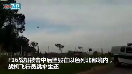 叙利亚击落以色列F-16战机 两名飞行员跳伞逃生