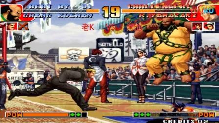 拳皇97- 龙二被河池发挥的淋漓尽致, 看高手老K能否撑住进攻