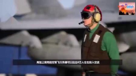 美国- 若有空战, 我们有8万名飞行员, 中国能有多少-