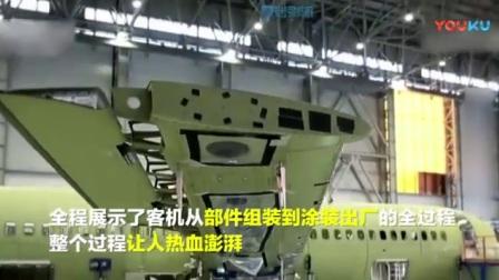 中国最牛大飞机!1分钟看完C919建造全过程