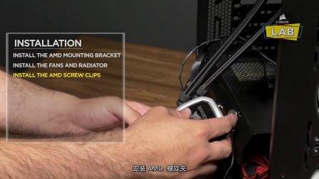 美商海盗船Hydro PRO系列水冷安装指南-AMD篇