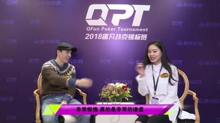 【最强牌手】2018QPT趣凡扑克锦标赛采访—黑马
