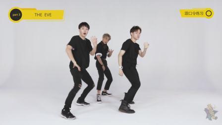 第三季VOL.4:偶像练习生人气小哥哥帅气舞蹈教学EXO前夜