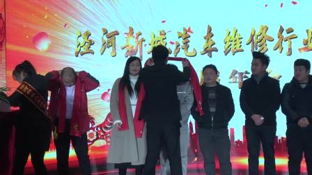 泾河新城汽车维修行业首届年会视频