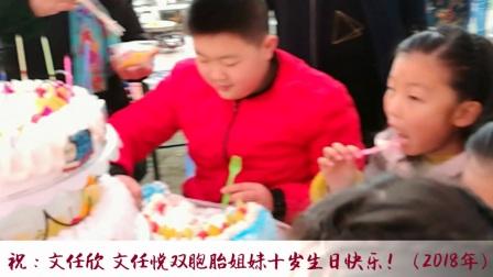 祝:文任欣 文任悦双胞胎姐妹十岁生日快乐!