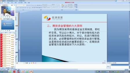 《期货入门与实战操盘技巧》(8)—期货的资金管理(上).wmv