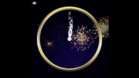 新年祝福时钟