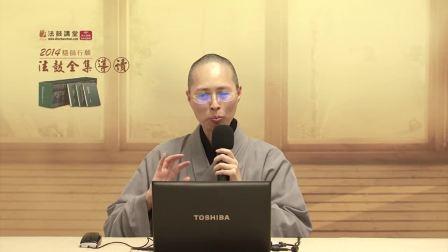 《法鼓全集》导读系列(2)五讲之四僧团历史、僧教育