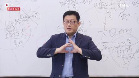 윤홍식의 '화엄경 강의' 94 : 尹泓植讲的《华严经》 94