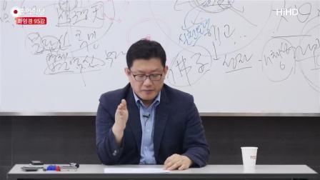 윤홍식의 '화엄경 강의' 95 : 尹泓植讲的《华严经》 95