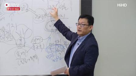 윤홍식의 '화엄경 강의' 96 : 尹泓植讲的《华严经》 96