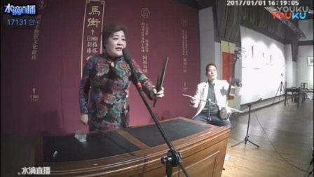 河南坠子刘墉下南京(王转)