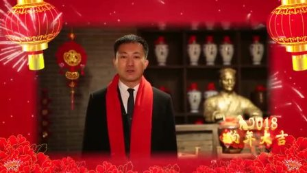 玉泉酒业董事长杨立友给您贺岁拜年啦!天和~地和~人和~家和万事兴!