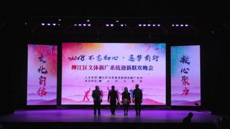 柳州市柳江区文体新广系统新春联欢晚