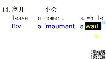 美国人常用100个句型 3 新概念英语 英语音标 如何巧记单词 背单词的好方法