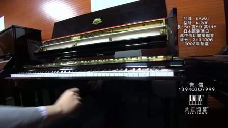 KAWAI日本原装进口内销版K-20E番号2411006 卡哇依2002年产高性价比二手钢琴