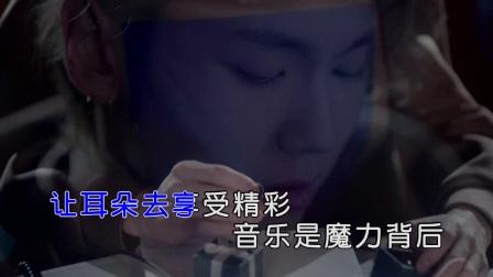 威猛 - 放飞梦想(HD)