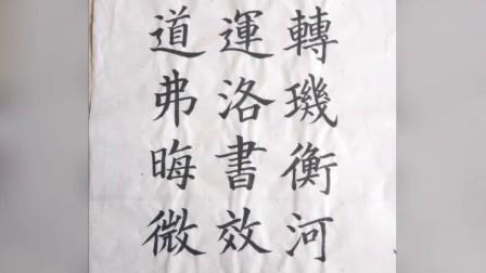 谭氏笔法指导毛笔楷书书法(小学三年级以上学员)