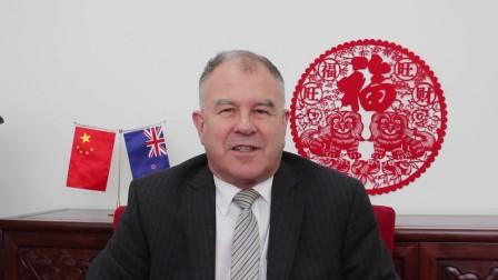 新西兰驻华大使麦康年的春节祝福