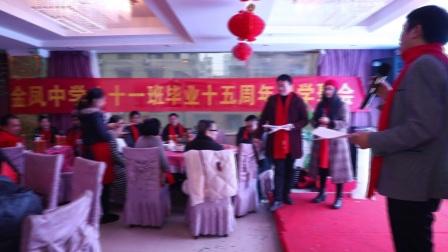 金凤中学81班15周年同学聚会
