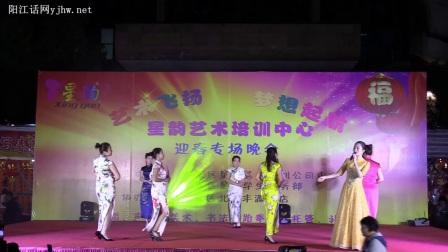 舞蹈表演唱《小小新娘花》-阳东区星韵艺术培训中心