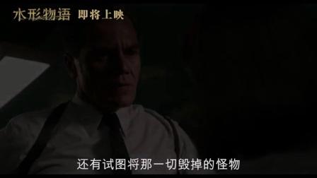 《水形物语》中文预告片