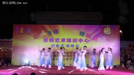 舞蹈《云情缘》-阳东区星韵艺术培训中心