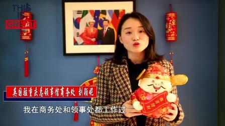 英国驻重庆总领事馆2018新春祝福