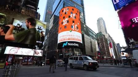 世通社纽约时代广场纳斯达克LED大屏幕广告展播