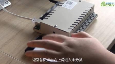 晶控kc868-h8工业级智能家居控制主机演示视频